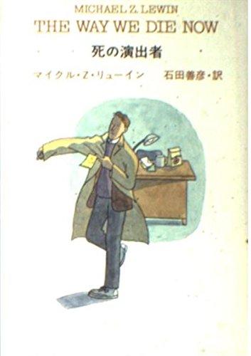 死の演出者 (ハヤカワ・ミステリ文庫 (HM 165-2))