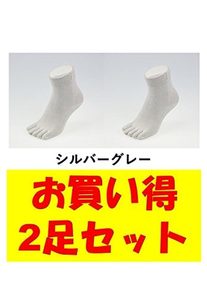変わる対抗反対したお買い得2足セット 5本指 ゆびのばソックス Neo EVE(イヴ) シルバーグレー Sサイズ(21.0cm - 24.0cm) YSNEVE-SGL
