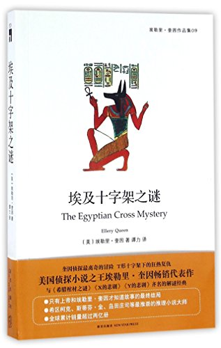 The Egyptian Cross Mystery (Chinese Edition)
