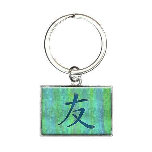 Chinese Symbol for Friend Rectangle Keychain Key Ring