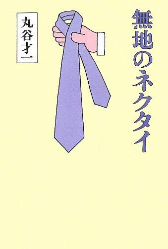 無地のネクタイ