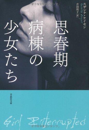 思春期病棟の少女たち (草思社文庫)
