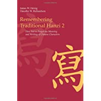 Remembering Traditional Hanzi 2: How Not to Forget the Meaning and Writing of Chinese Characters