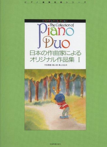 日本の作曲家によるオリジナル作品集 1 = The collection of piano duo