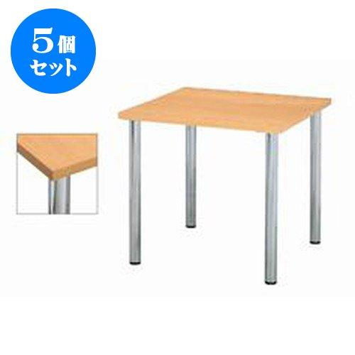 5個セット テーブル YMT1575NA [150 x 75 x H70cm] 木製品 (7-765-4) 料亭 旅館 和食器 飲食店 業務用   B01LXIKOO9