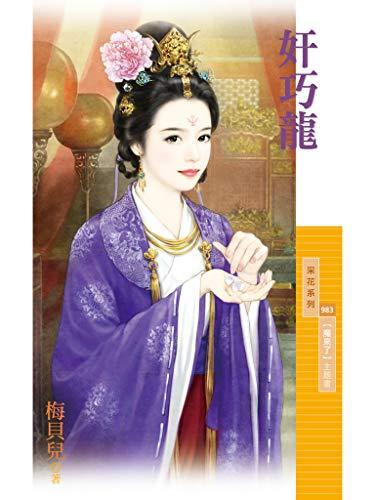 采花983 - 奸巧龍【魔來了】主題書 (Chinese Edition)