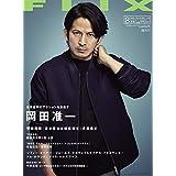 FLIX フリックス 2019年8月号 カバーモデル:岡田 准一 ‐ おかだ じゅんいち
