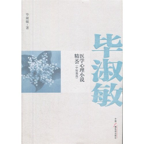 Selection of Bi Shumins Medical Psychological Fiction (Middle and Short Stories) (Chinese Edition) PDF