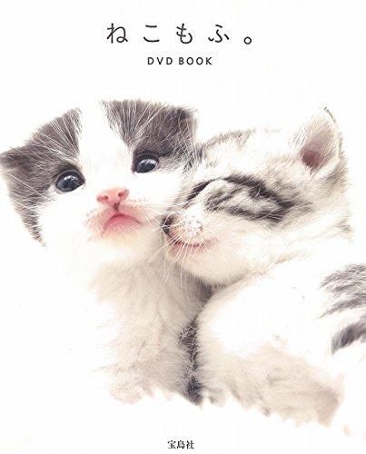 ねこもふ。DVD BOOK (宝島社DVD BOOKシリーズ)