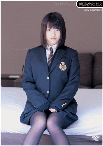 制服美少女と性交 木村つな [DVD]