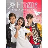 [DVD]恋にオチて!俺×オレ【愛上兩個我】 全20話