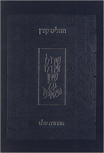 Koren Shalem Tehillim: Large Print (Hebrew Edition): Koren