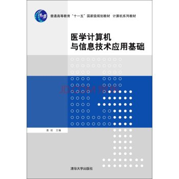 Download Medical Computer and Information Technology based higher education eleven five national planning materials computer textbook series(Chinese Edition) pdf