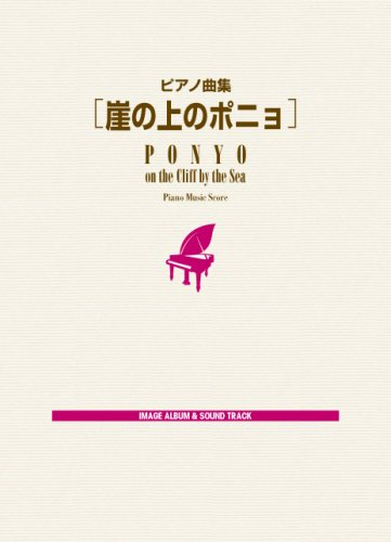 Ponyo On The Cliff By The Sea Piano Solo Sheet Music