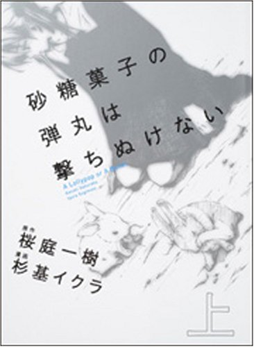 砂糖菓子の弾丸は撃ちぬけない 上 (単行本コミックス)
