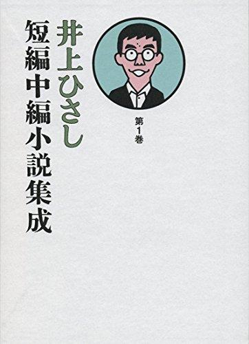 井上ひさし短編中編小説集成 第1巻