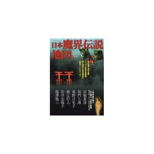 日本魔界伝説地図 (Gakken Mook)
