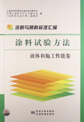 中国轻工业标准汇编:香料香精卷(第2版)