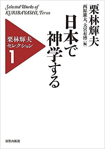日本で神学する: 栗林輝夫セレク...