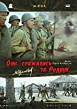 They fought for their Motherland (Oni srazhalis' za Rodinu) (RUSCICO) (2 DVD)