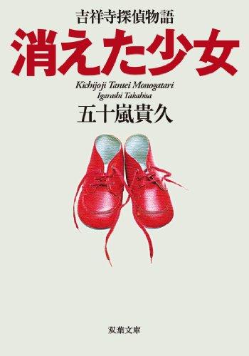 消えた少女-吉祥寺探偵物語 (双葉文庫)