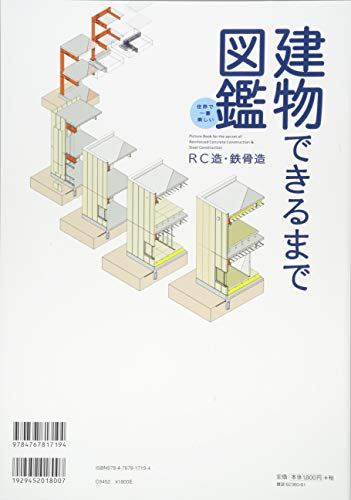 Mua 世界で一番楽しい建物できるまで図鑑 RC造・鉄骨造 (エクス