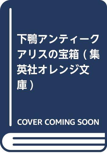 下鴨アンティーク アリスの宝箱 (集英社オレンジ文庫)