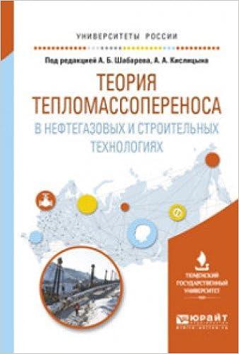Book Teoriya teplomassoperenosa v neftegazovyh i stroitelnyh tehnologiyah. Uchebnoe posobie