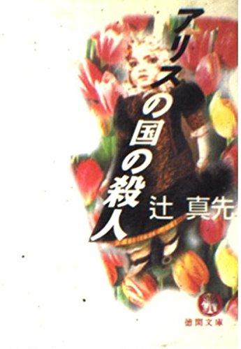 アリスの国の殺人 (徳間文庫)