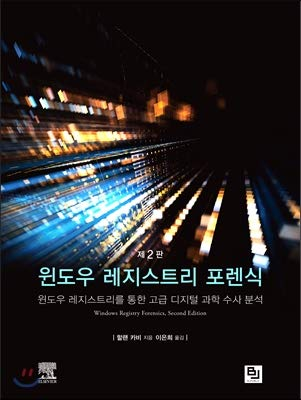 Windows registry forensics (Korean Edition)