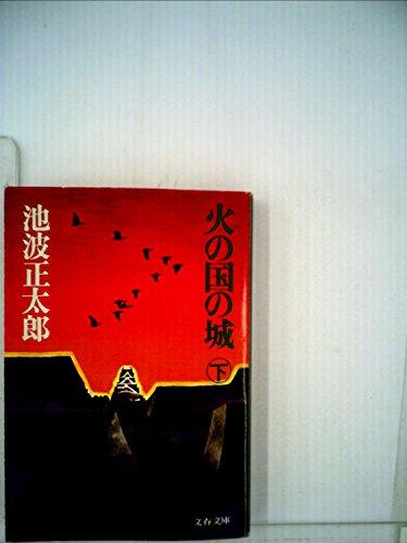 火の国の城 (下) (文春文庫)