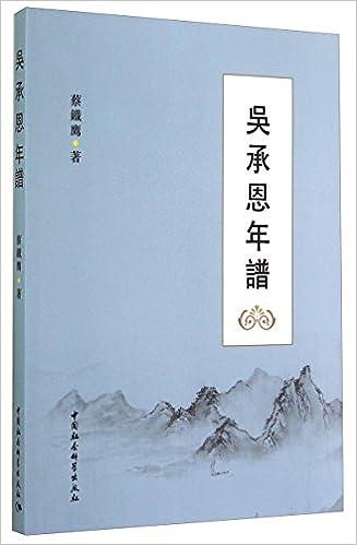 Book 吴承恩年谱