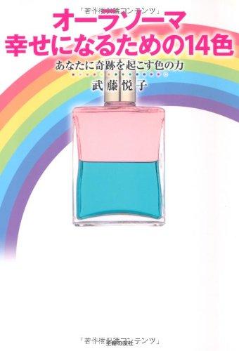 オーラソーマ 幸せになるための14色―あなたに奇跡を起こす色の力
