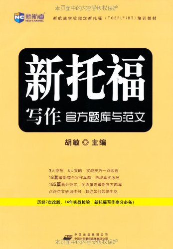 New TOEFL writing the official exam with Pham Van(Chinese Edition)