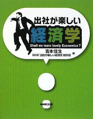 出社が楽しい経済学