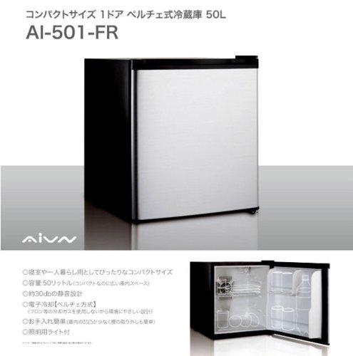 代引き手数料無料 AiVN コンパクトサイズ1ドアペルチェ式冷蔵庫50L AI-501-FR AiVN B0091BE00A, サンマリーノ:dc853f06 --- diesel-motor.pl