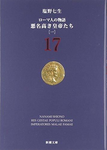 ローマ人の物語〈17〉悪名高き皇帝たち(1) (新潮文庫)