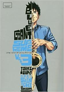 [石塚真一] BLUE GIANT SUPREME 第01-03巻