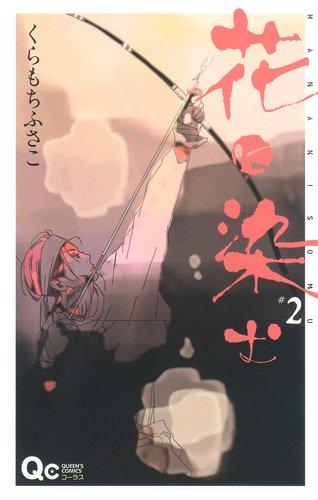 花に染む 2 (クイーンズコミックス)