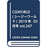 CGWORLD (シージーワールド) 2019年  03月号 vol.247