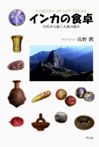 インカの食卓