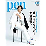 pen 2020年4/1号