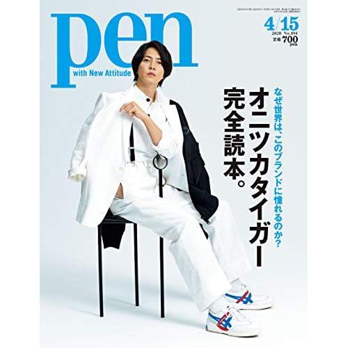 pen 2020年4/1号 表紙画像