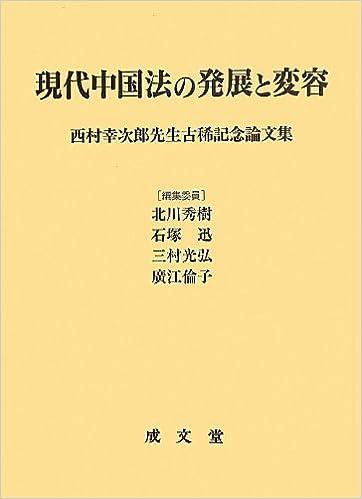 現代中国法の発展と変容_西村幸...