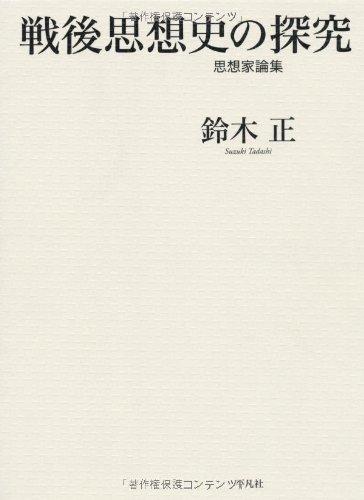 戦後思想史の探究: 思想家論集