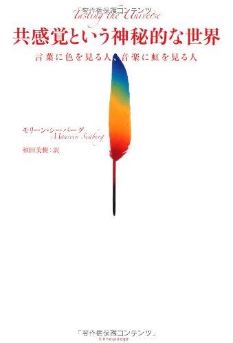 共感覚という神秘的な世界-言葉に色を見る人、音楽に虹を見る人