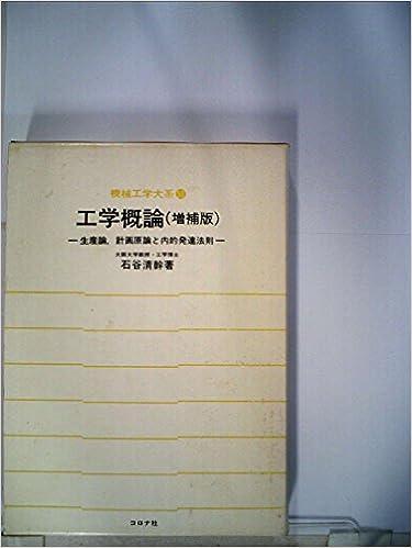 工学概論 (1972年) (機械工学大...
