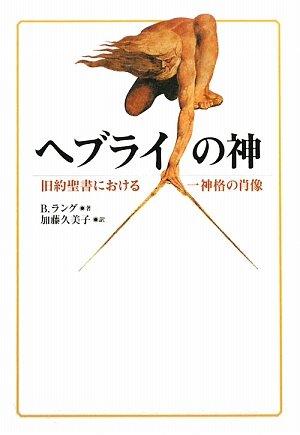 Download Heburai no kami : Kyūyaku seisho ni okeru isshinkaku no shōzō pdf epub