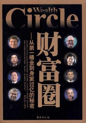 Price comparison product image wealth circle: from the pot of gold to the net worth of billions of dollars of secret(Chinese Edition)