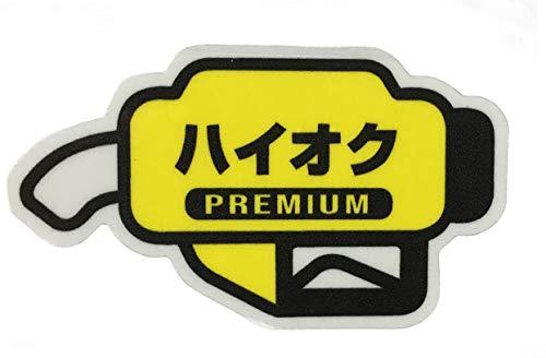 ハイオク (High OK) High-Octane Gas/Gasoline/Petrol/Fuel Automotive Car Decal Orafol Vinyl Sticker - JDM Japanese Domestic Market